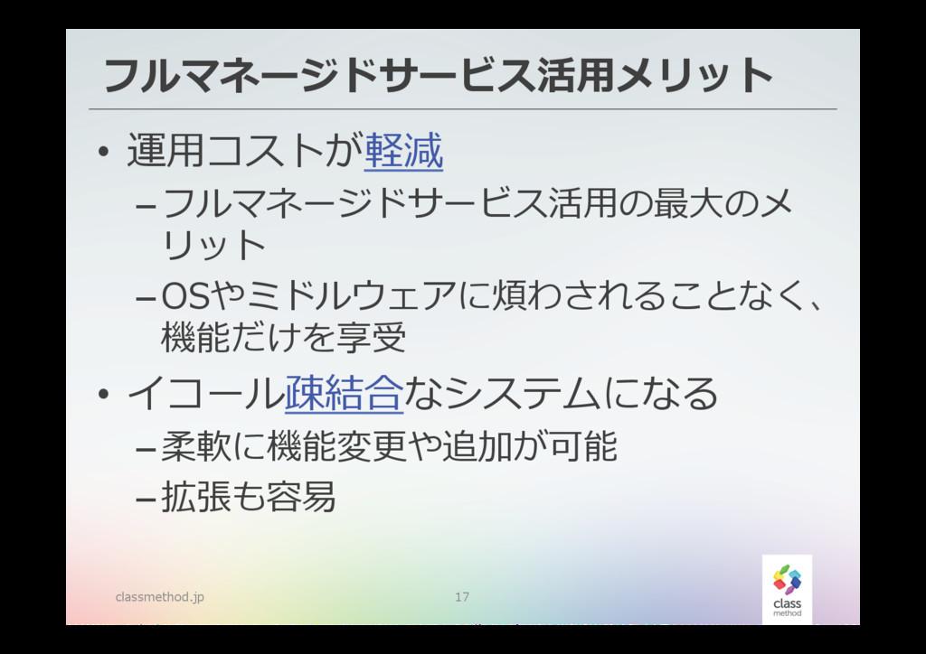 フルマネージドサービス活⽤用メリット classmethod.jp 17 • 運⽤用コストが...