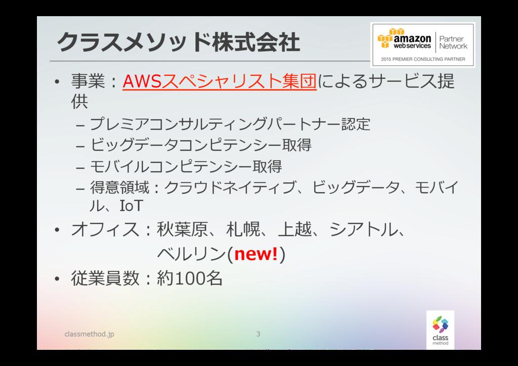 クラスメソッド株式会社 classmethod.jp 3 • 事業:AWSスペシャリスト集団...