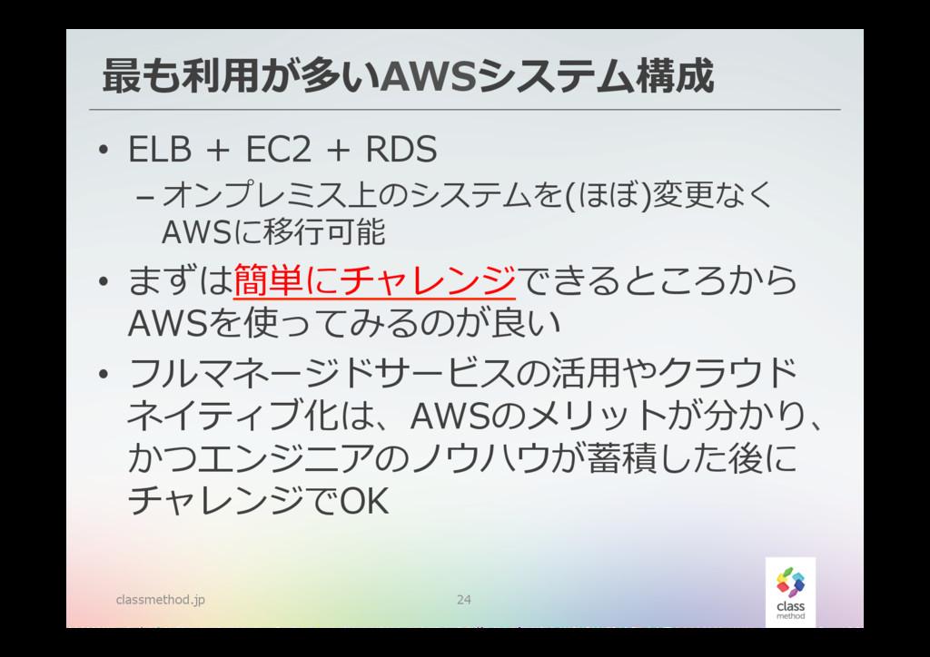 最も利利⽤用が多いAWSシステム構成 classmethod.jp 24 • ELB + ...