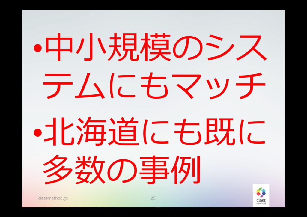 classmethod.jp 25 •中⼩小規模のシス テムにもマッチ •北北海道にも既に...