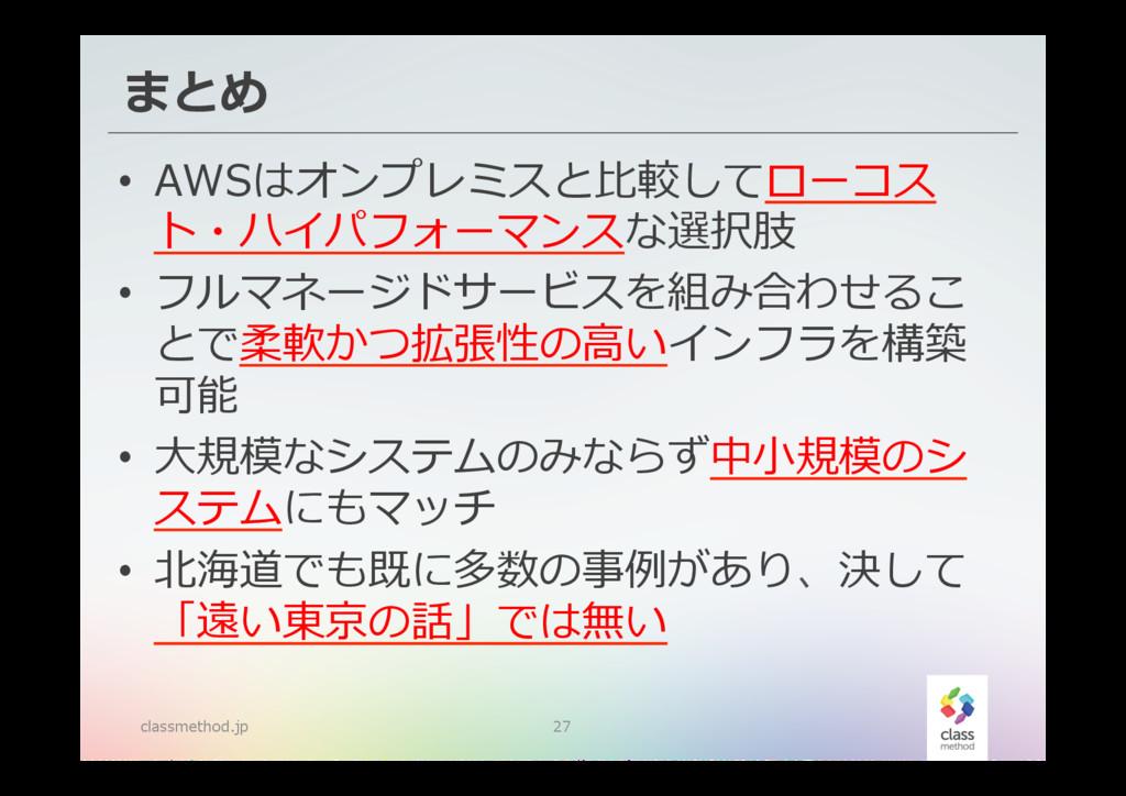 まとめ classmethod.jp 27 • AWSはオンプレミスと⽐比較してローコス ト...