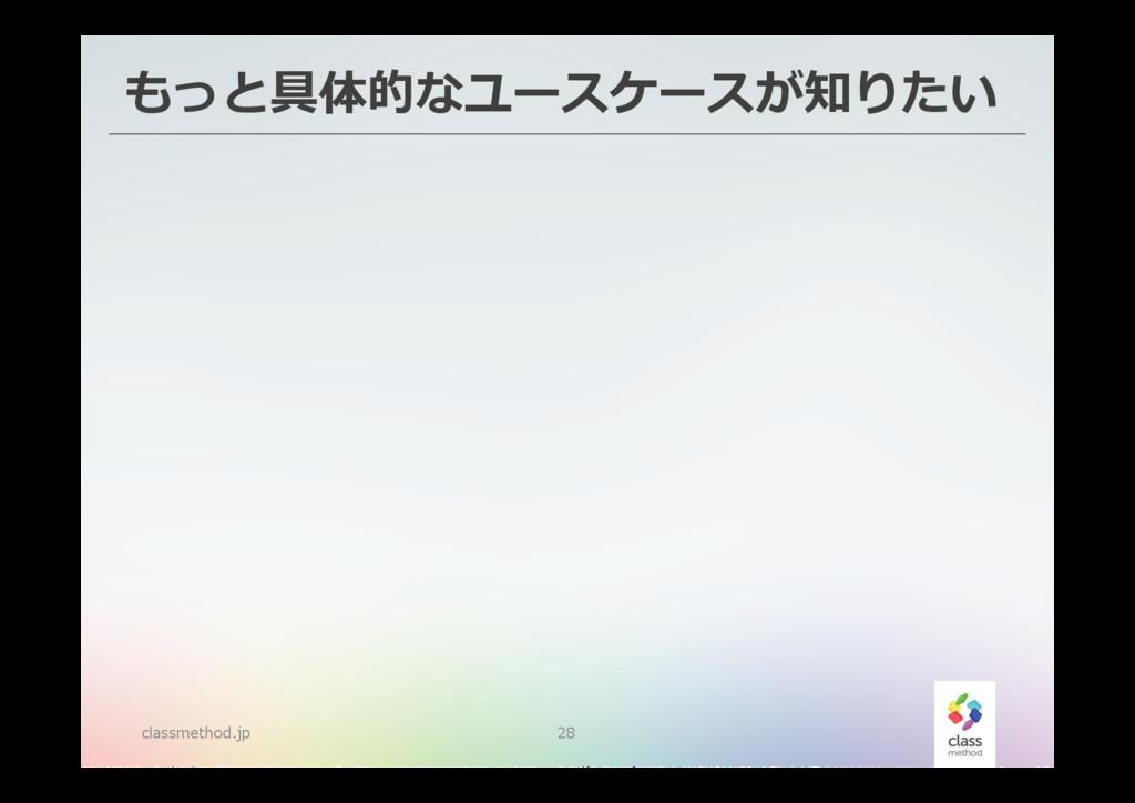 classmethod.jp 28 もっと具体的なユースケースが知りたい