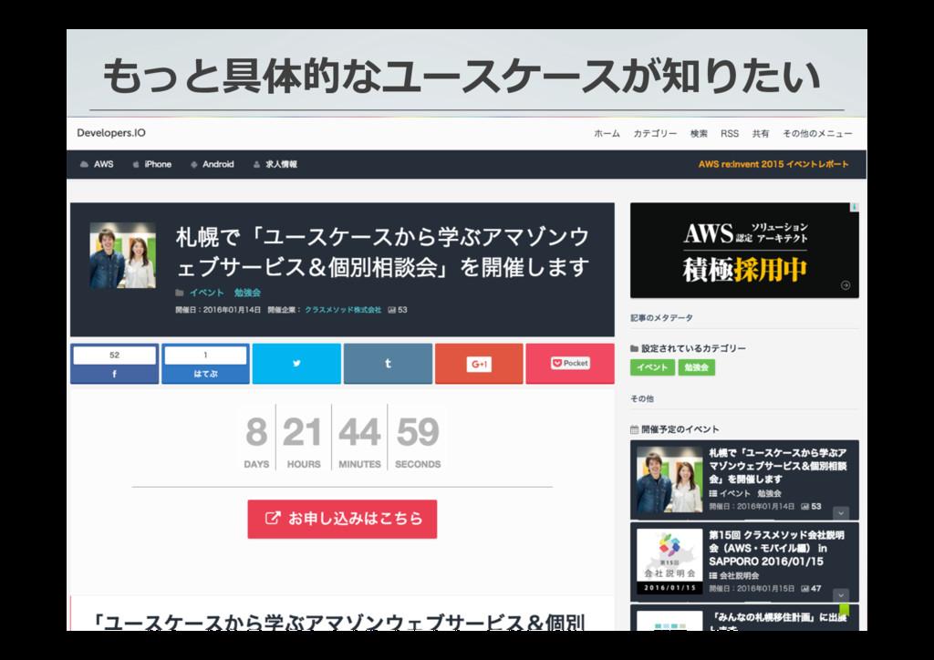 classmethod.jp 29 もっと具体的なユースケースが知りたい