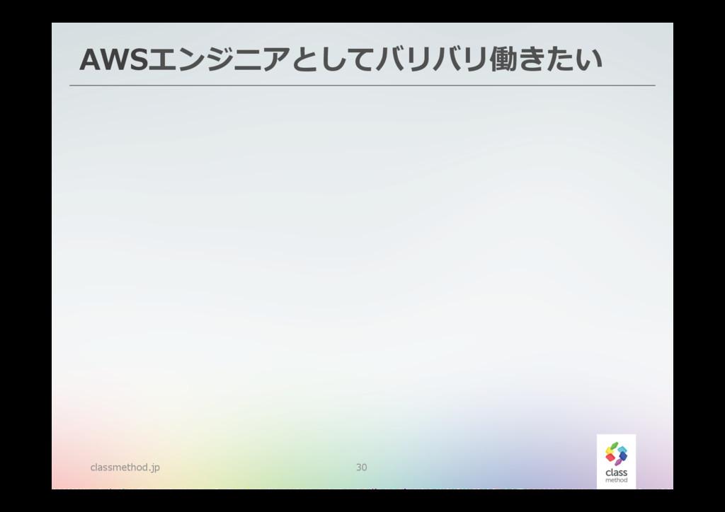 classmethod.jp 30 AWSエンジニアとしてバリバリ働きたい