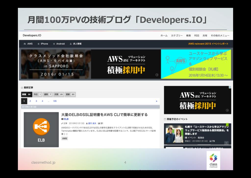 classmethod.jp 4 ⽉月間100万PVの技術ブログ「Developers.IO」