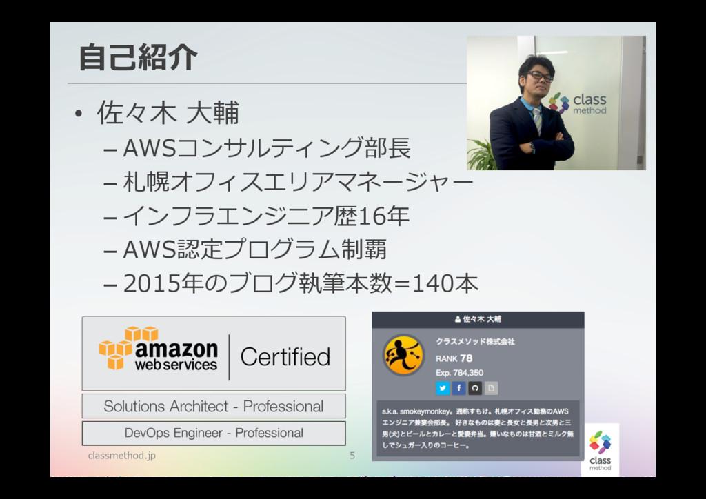 ⾃自⼰己紹介 classmethod.jp 5 • 佐々⽊木 ⼤大輔 –AWSコンサルテ...