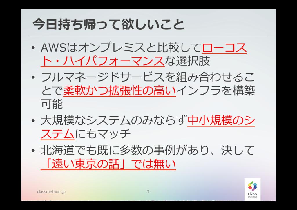 今⽇日持ち帰って欲しいこと classmethod.jp 7 • AWSはオンプレミスと⽐比...