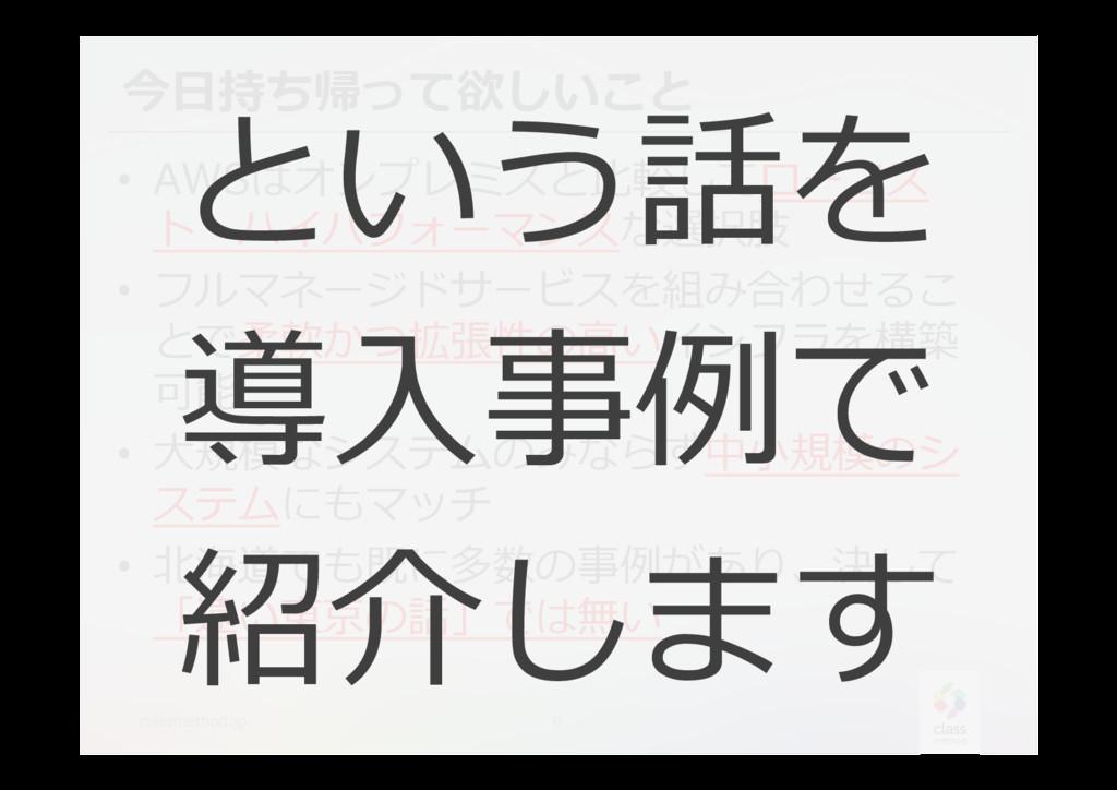 今⽇日持ち帰って欲しいこと classmethod.jp 8 • AWSはオンプレミスと⽐比...