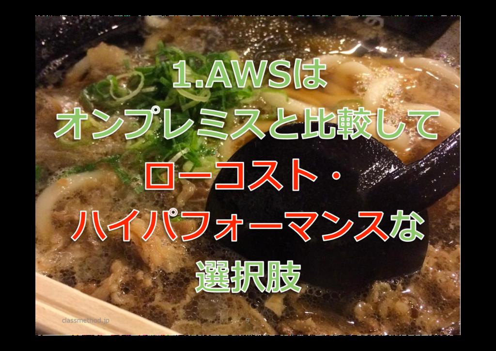 classmethod.jp 9