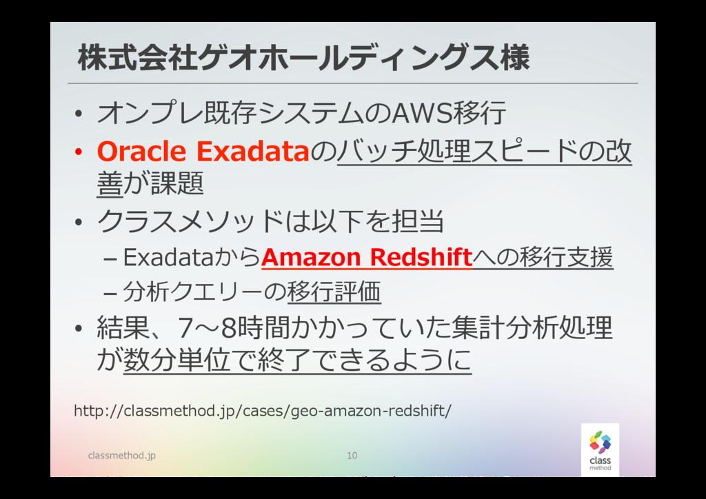 株式会社ゲオホールディングス様 classmethod.jp 10 • オンプレ既存システム...