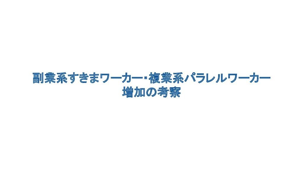 © LANCERS, INC. 14 副業系すきまワーカー・複業系パラレルワーカー 増加の考...