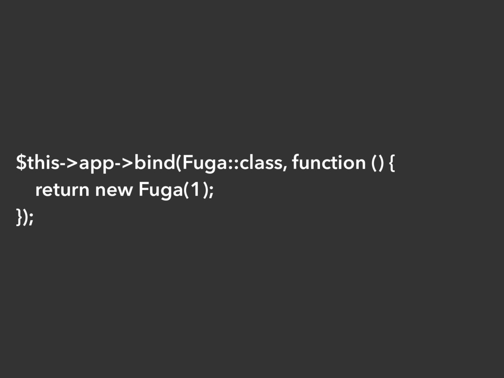 $this->app->bind(Fuga::class, function () { ret...
