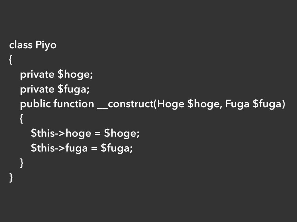 class Piyo { private $hoge; private $fuga; publ...
