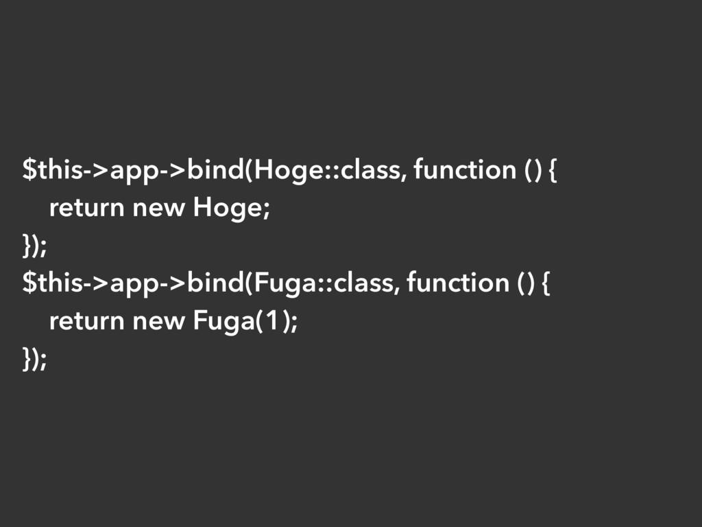 $this->app->bind(Hoge::class, function () { ret...