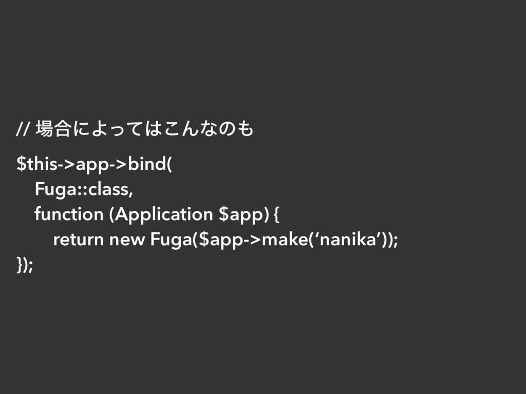 // ߹ʹΑͬͯ͜Μͳͷ $this->app->bind( Fuga::class, ...