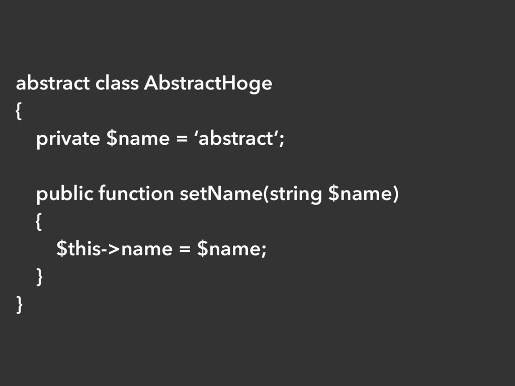abstract class AbstractHoge { private $name = '...