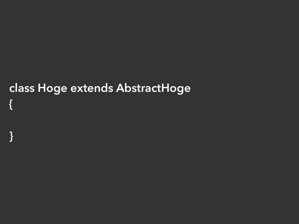 class Hoge extends AbstractHoge { }