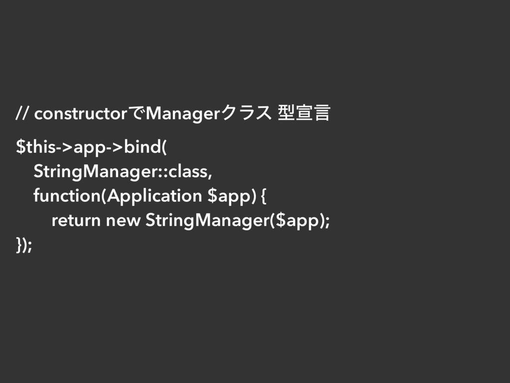 // constructorͰManagerΫϥε ܕએݴ $this->app->bind(...