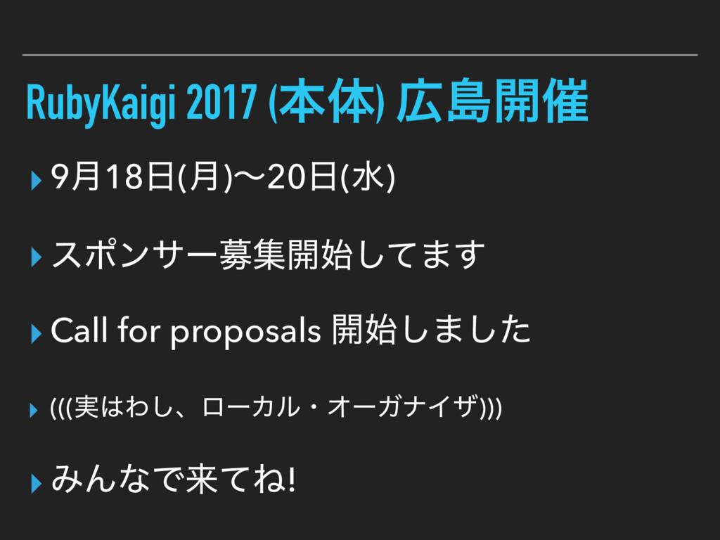 RubyKaigi 2017 (ຊମ) ౡ։࠵ ▸ 9݄18(݄)ʙ20(ਫ) ▸ εϙ...