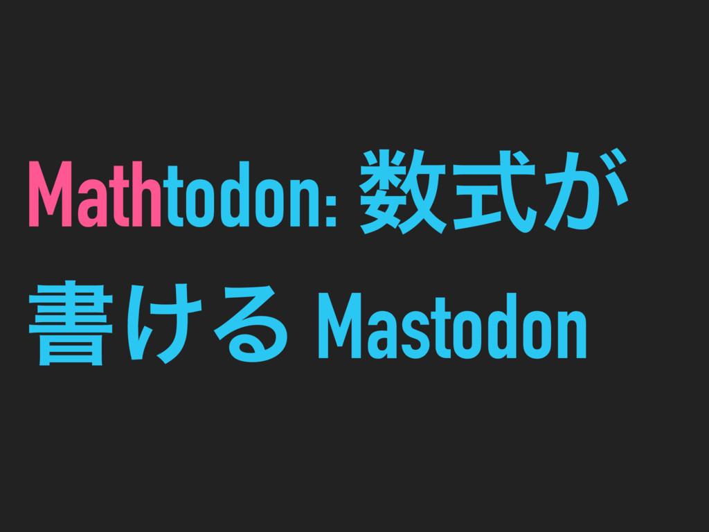Mathtodon: ͕ࣜ ॻ͚Δ Mastodon