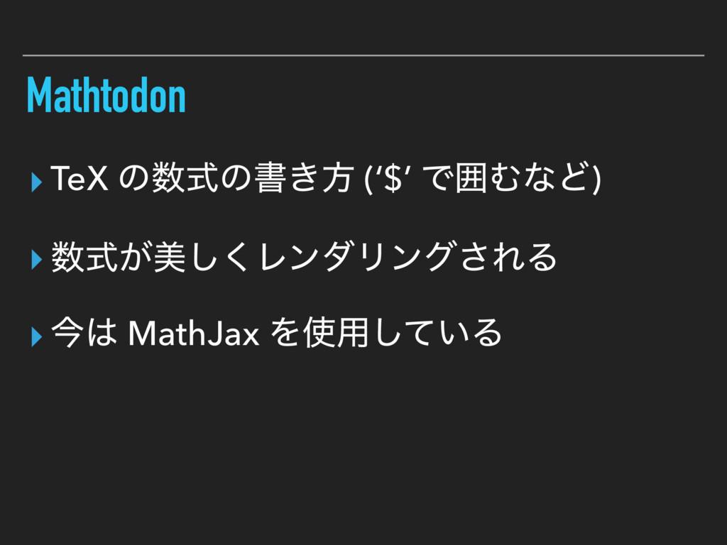 Mathtodon ▸ TeX ͷࣜͷॻ͖ํ ('$' ͰғΉͳͲ) ▸ ͕ࣜඒ͘͠Ϩϯμ...