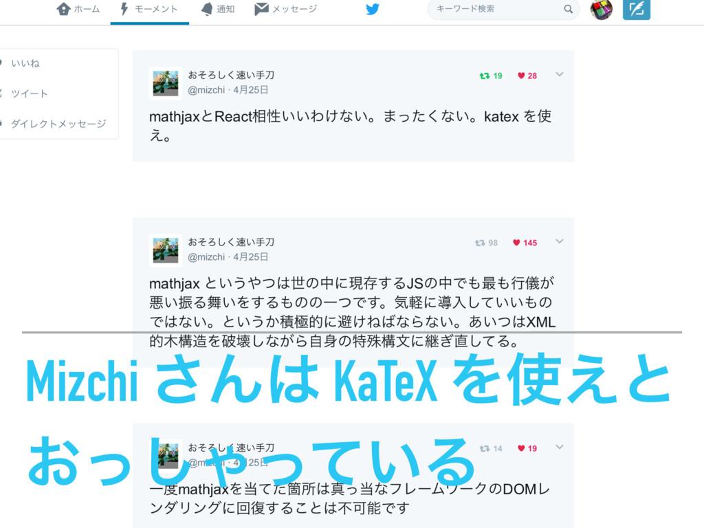 Mizchi ͞Μ KaTeX Λ͑ͱ ͓ͬ͠Ό͍ͬͯΔ