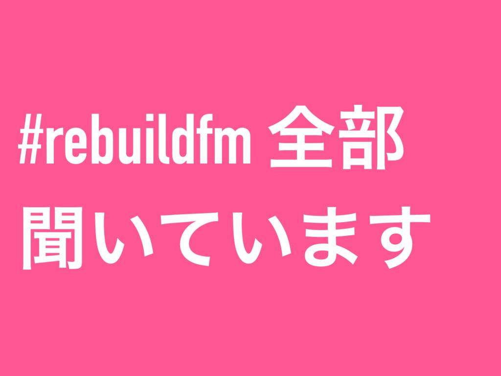 #rebuildfm શ෦ ฉ͍͍ͯ·͢