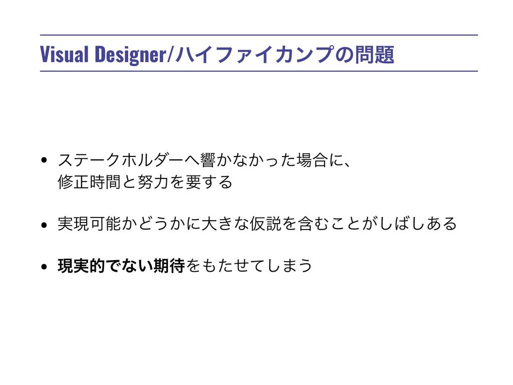 Visual Designer/ϋΠϑΝΠΧϯϓͷ • εςʔΫϗϧμʔڹ͔ͳ͔ͬͨ߹...
