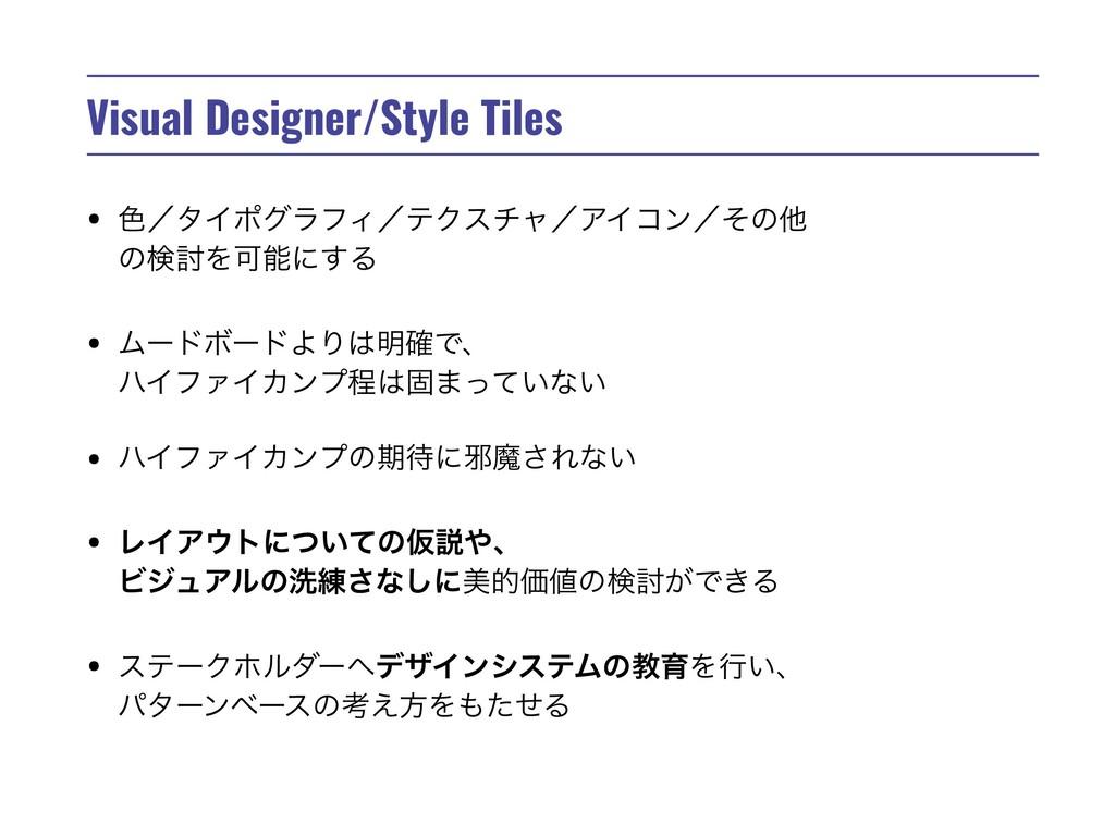 Visual Designer/Style Tiles • ৭ʗλΠϙάϥϑΟʗςΫενϟʗΞ...