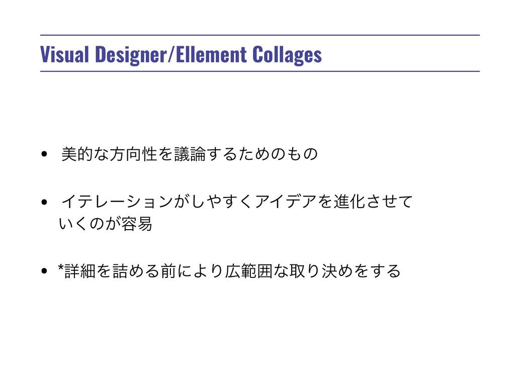 Visual Designer/Ellement Collages • ඒతͳํੑΛٞ͢Δ...