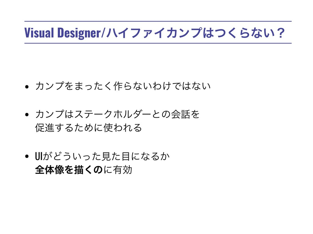 Visual Designer/ϋΠϑΝΠΧϯϓͭ͘Βͳ͍ʁ • ΧϯϓΛ·ͬͨ͘࡞Βͳ͍Θ...