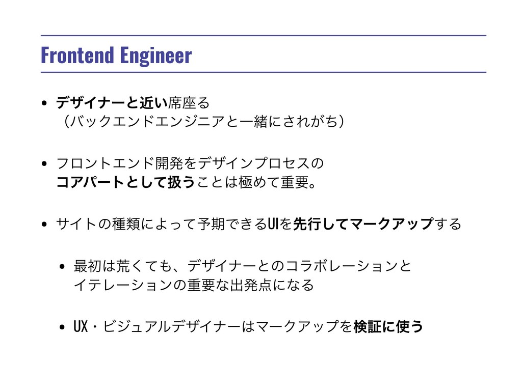 Frontend Engineer • σβΠφʔͱ͍ۙ੮࠲Δ ʢόοΫΤϯυΤϯδχΞͱҰ...