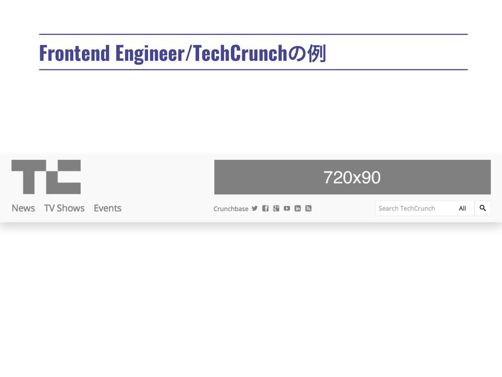 Frontend Engineer/TechCrunchͷྫ