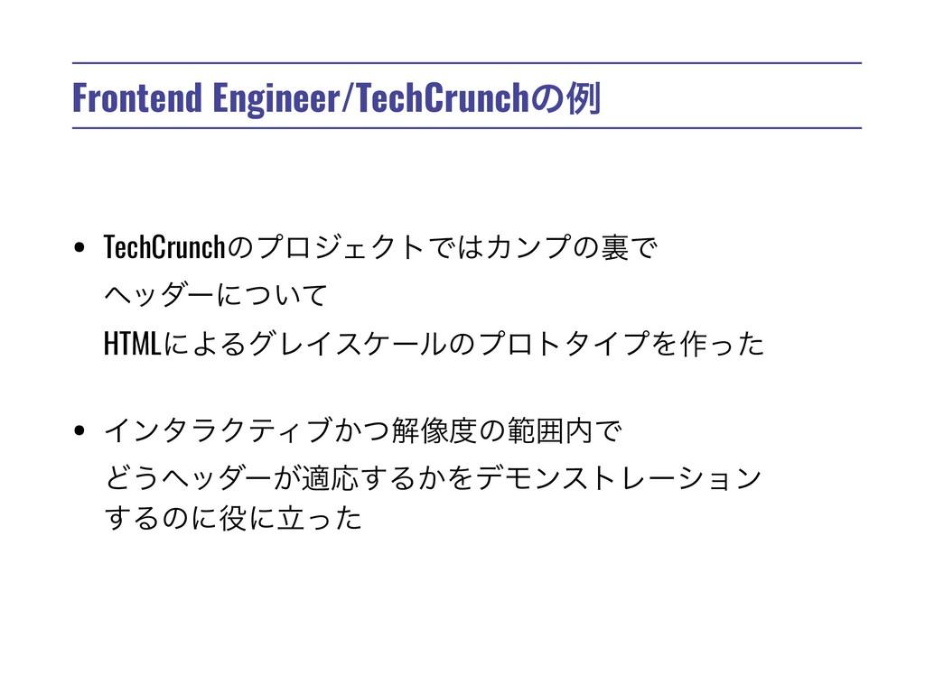 Frontend Engineer/TechCrunchͷྫ • TechCrunchͷϓϩδ...