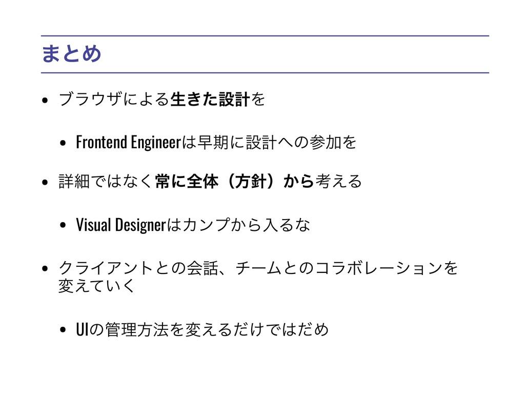 ·ͱΊ • ϒϥβʹΑΔੜ͖ͨઃܭΛ • Frontend Engineerૣظʹઃܭͷ...