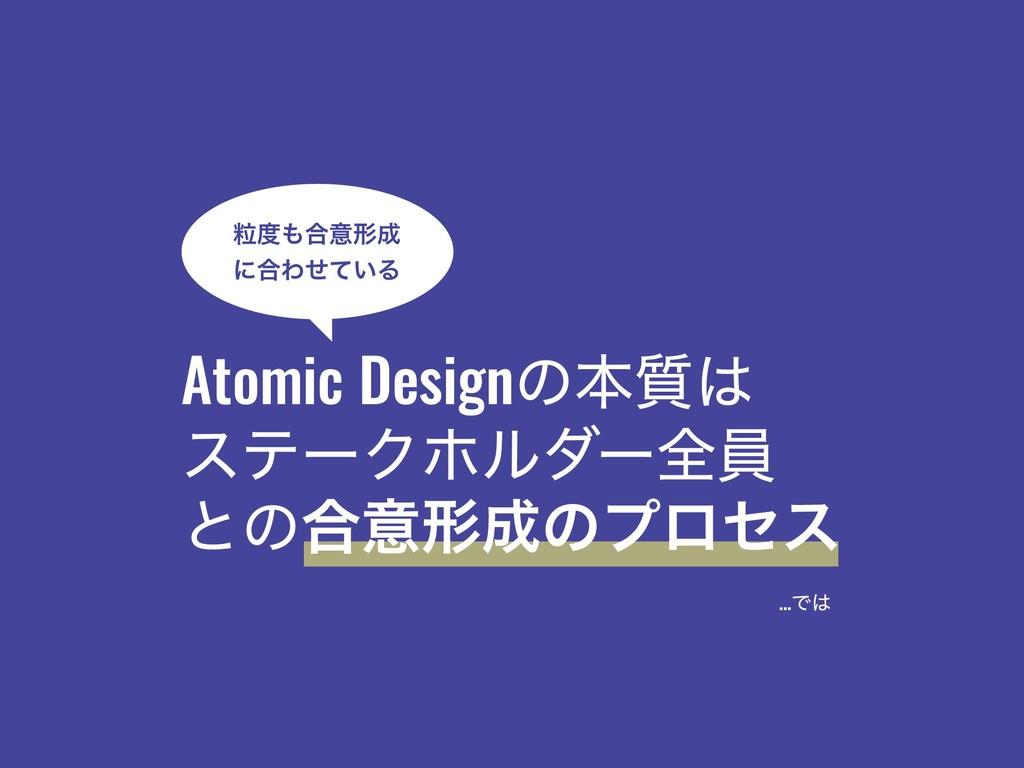 Atomic Designͷຊ࣭ εςʔΫϗϧμʔશһ ͱͷ߹ҙܗͷϓϩηε ཻ߹ҙܗ...