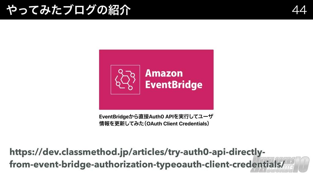 ͬͯΈͨϒϩάͷհ  https://dev.classmethod.jp/artic...