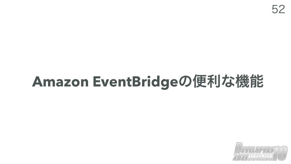 Amazon EventBridgeͷศརͳػ