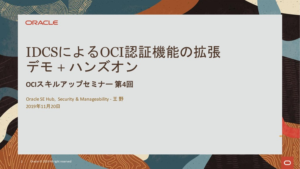 Oracle SE Hub, Security & Manageability - 王 野 2...