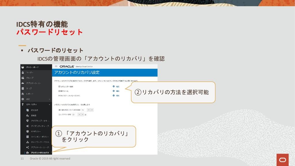 IDCS特有の機能 パスワードリセット ▪ パスワードのリセット IDCSの管理画面の「アカウ...