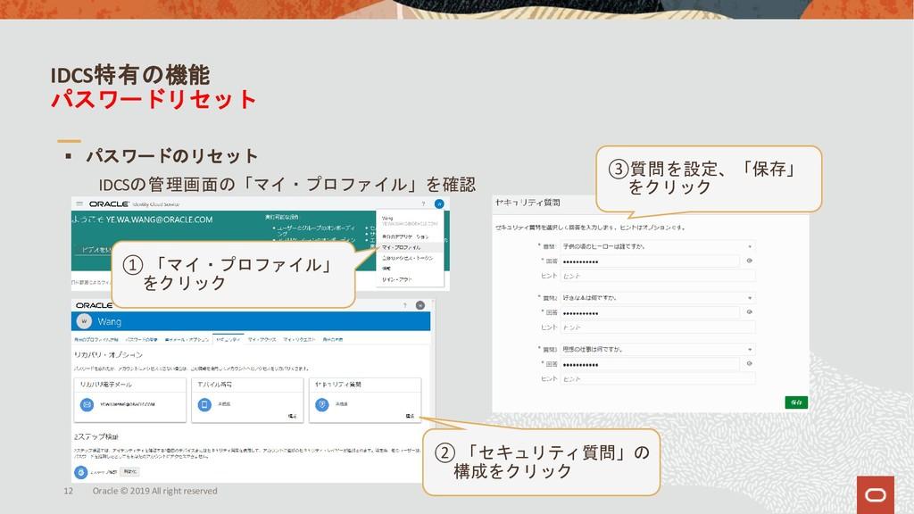 IDCS特有の機能 パスワードリセット ▪ パスワードのリセット IDCSの管理画面の「マイ・...