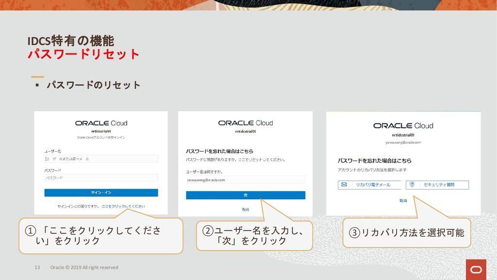 IDCS特有の機能 パスワードリセット ▪ パスワードのリセット Oracle © 2019 ...