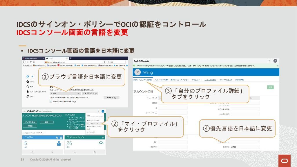 IDCSのサインオン・ポリシーでOCIの認証をコントロール IDCSコンソール画面の言語を変更...