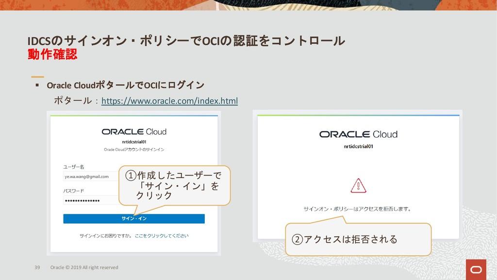 IDCSのサインオン・ポリシーでOCIの認証をコントロール 動作確認 ▪ Oracle Clo...