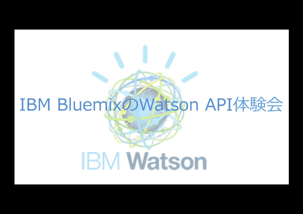 IBM BluemixのWatson API体験会
