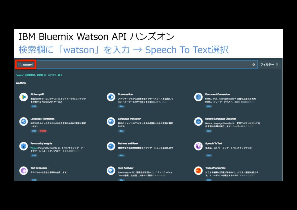 IBM Bluemix Watson API ハンズオン 検索欄に「watson」を⼊⼒ → ...