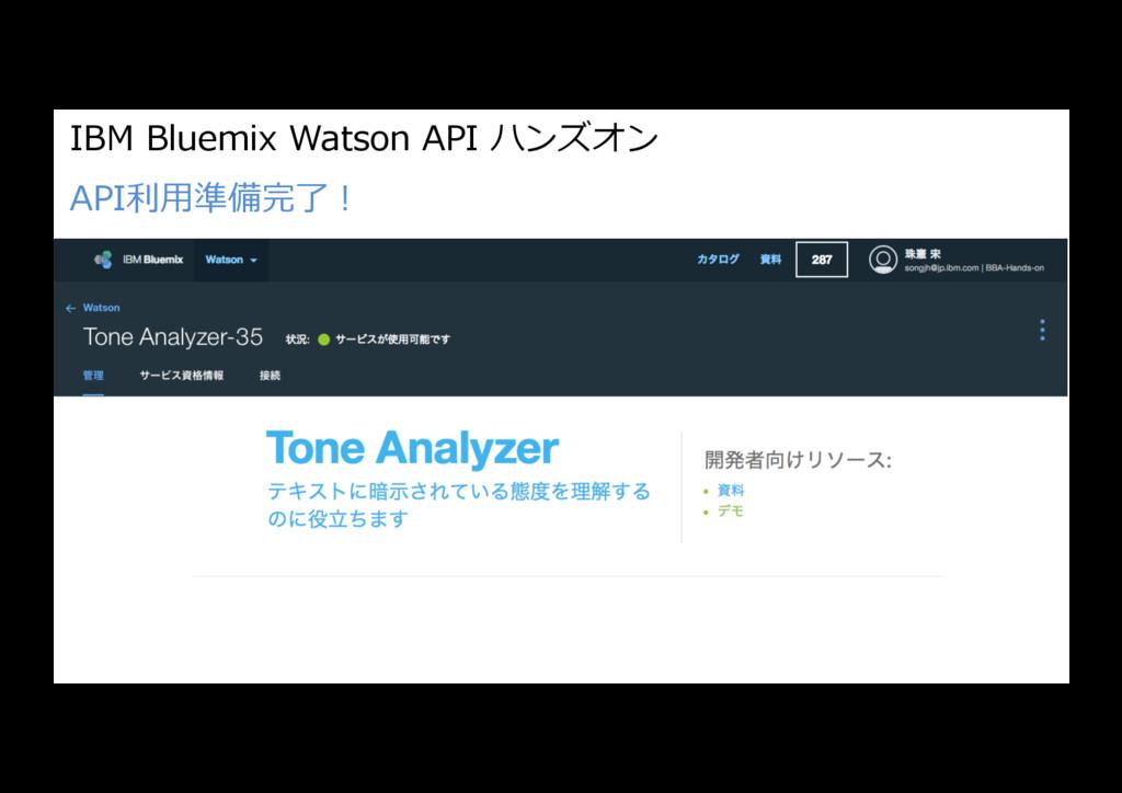 IBM Bluemix Watson API ハンズオン API利⽤準備完了!