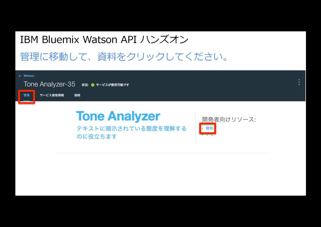 IBM Bluemix Watson API ハンズオン 管理に移動して、資料をクリックしてく...