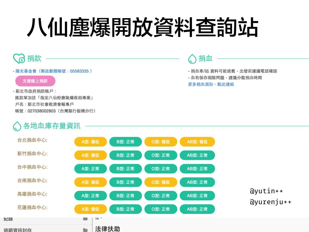 八仙塵爆開放資料查詢站 @yutin++ @yurenju++