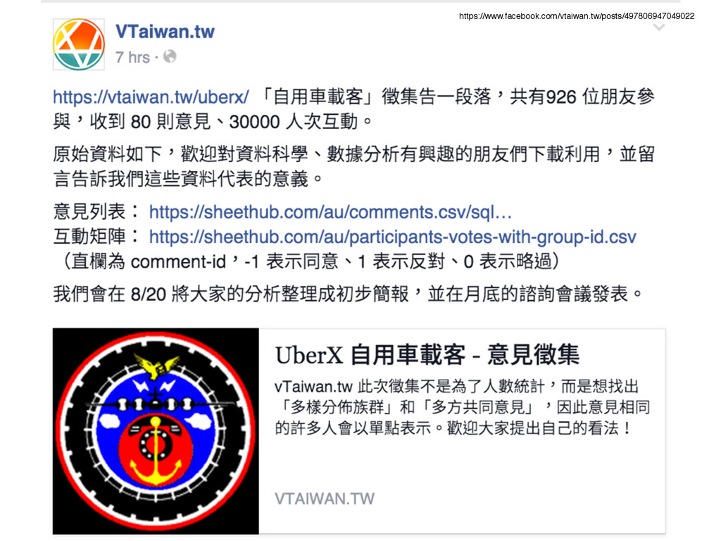 https://www.facebook.com/vtaiwan.tw/posts/49780...